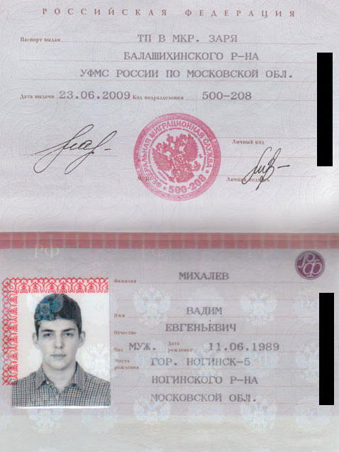 Вот мой потерянный паспорт