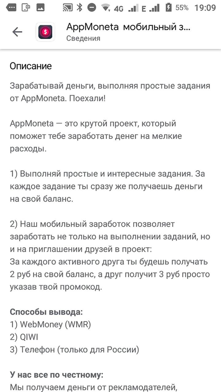 Кажется, в описании неточность: другу обещают 3 рубля, а мне — 2 рубля