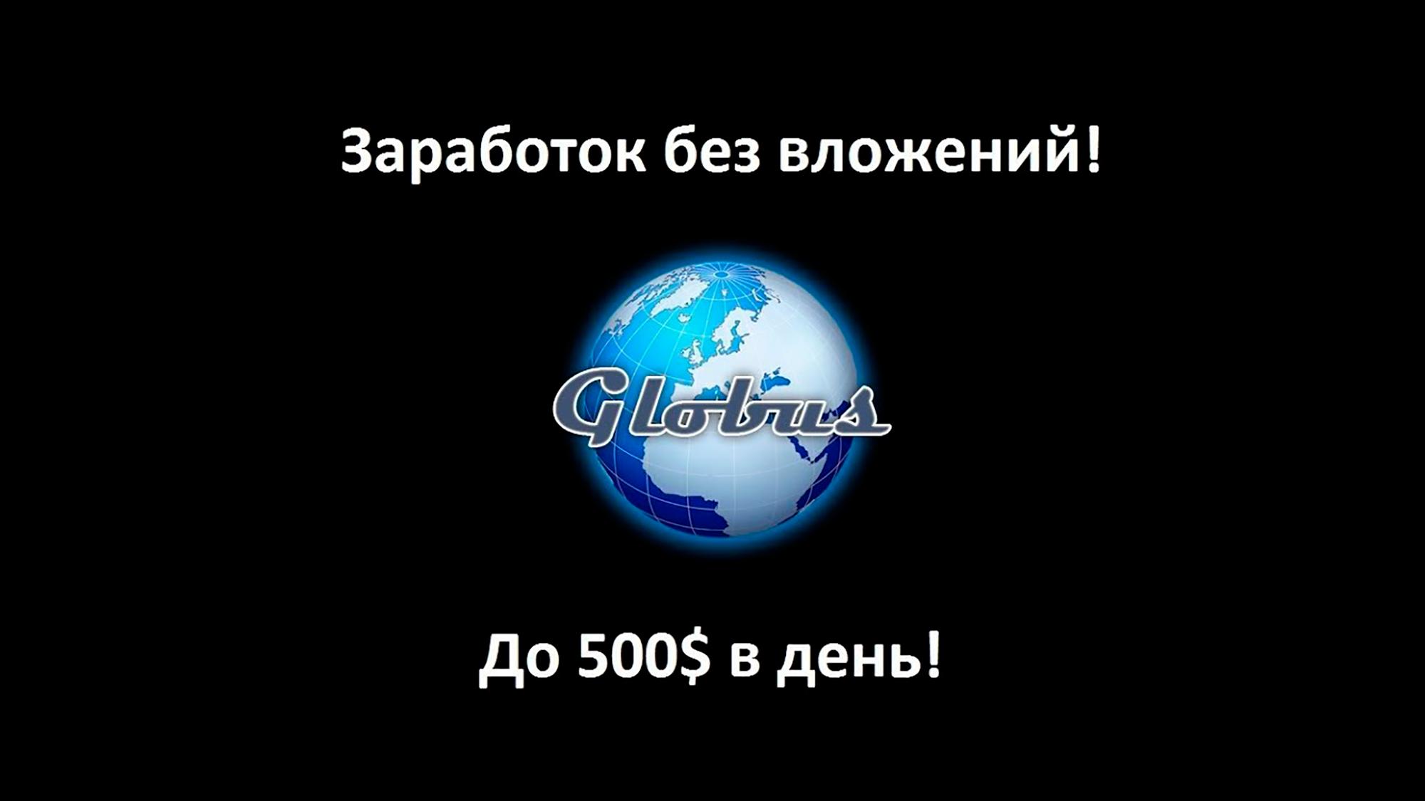 Лаконичная реклама «Глобуса». Для такого заработка нужно посмотреть около 170 000 реклам в день, или 2 рекламы в секунду