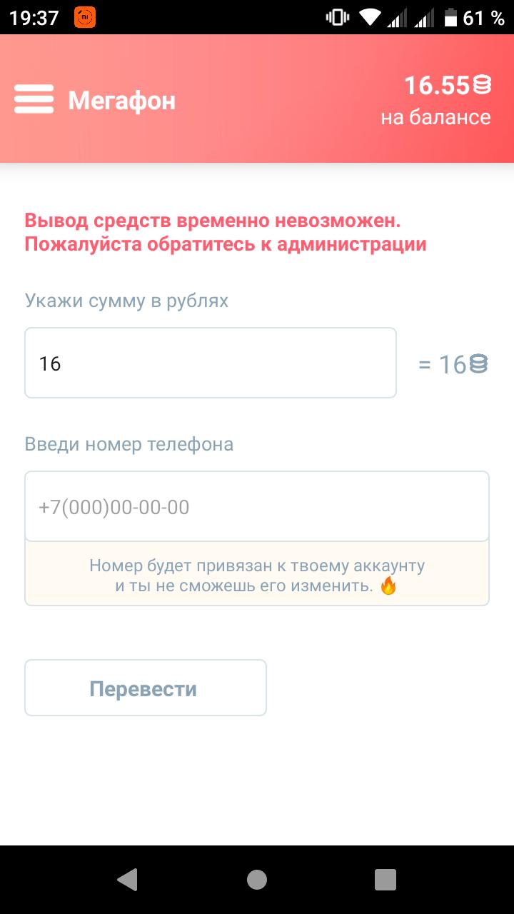 Какой-то сбой не дал вывести мои честно заработанные 16 рублей