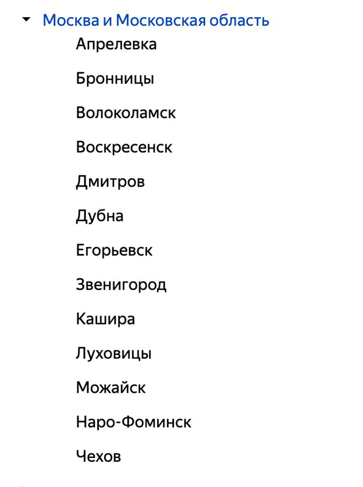 Если друг живет в Московской области, но в городе не из этого списка, то бонус составит всего 5%, а не 20%