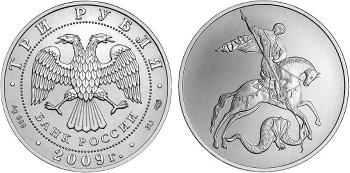 «Георгий победоносец», номинал 3<span class=ruble>Р</span>