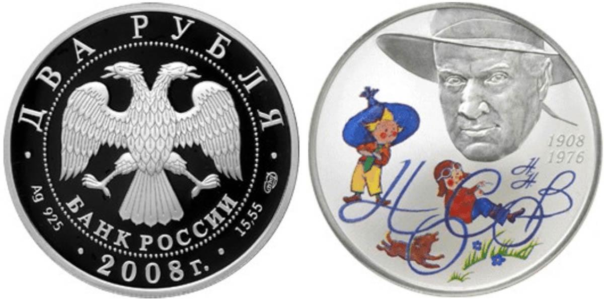 «Детский писатель Н. Н. Носов — 100 лет со дня рождения», номинал 2<span class=ruble>Р</span>
