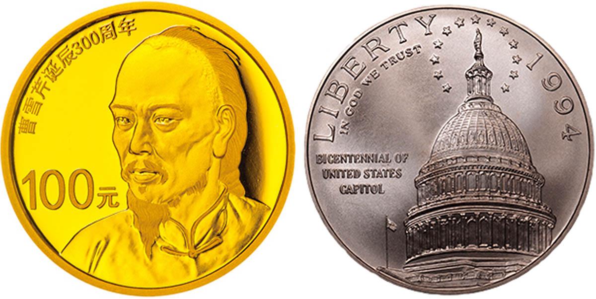 Монеты 100 юаней к трехсотлетию со дня рождения китайского писателя Цао Сюэциня и 1 доллар США к двухсотлетию Капитолия. Продать такие монеты в России может быть сложно