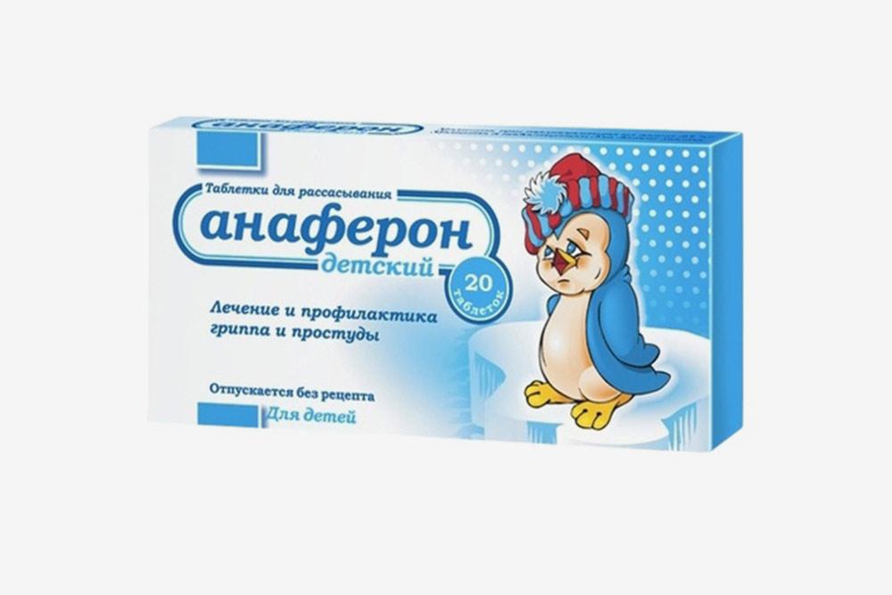 «Анаферон детский». Цена: 254<span class=ruble>Р</span>