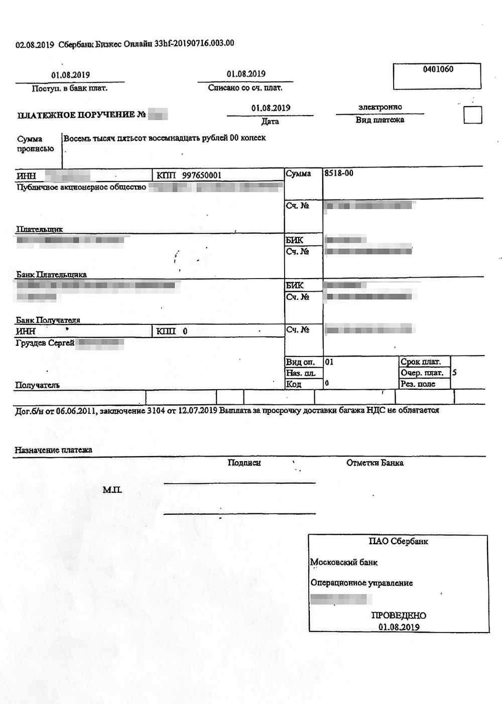 Платежное поручение о перечислении компенсации Сергею