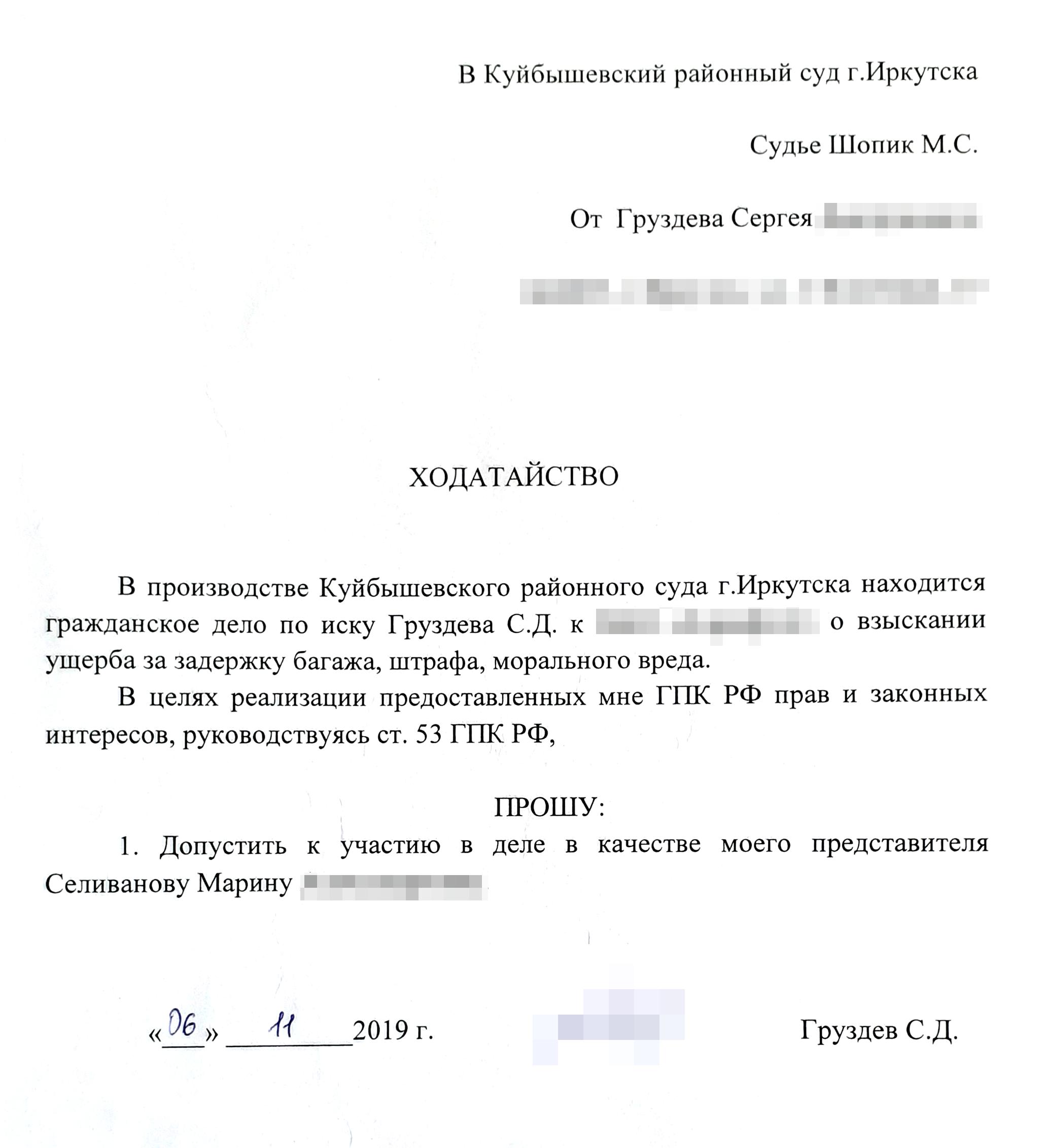 Ходатайство Сергея о допуске представителя к участию в заседании