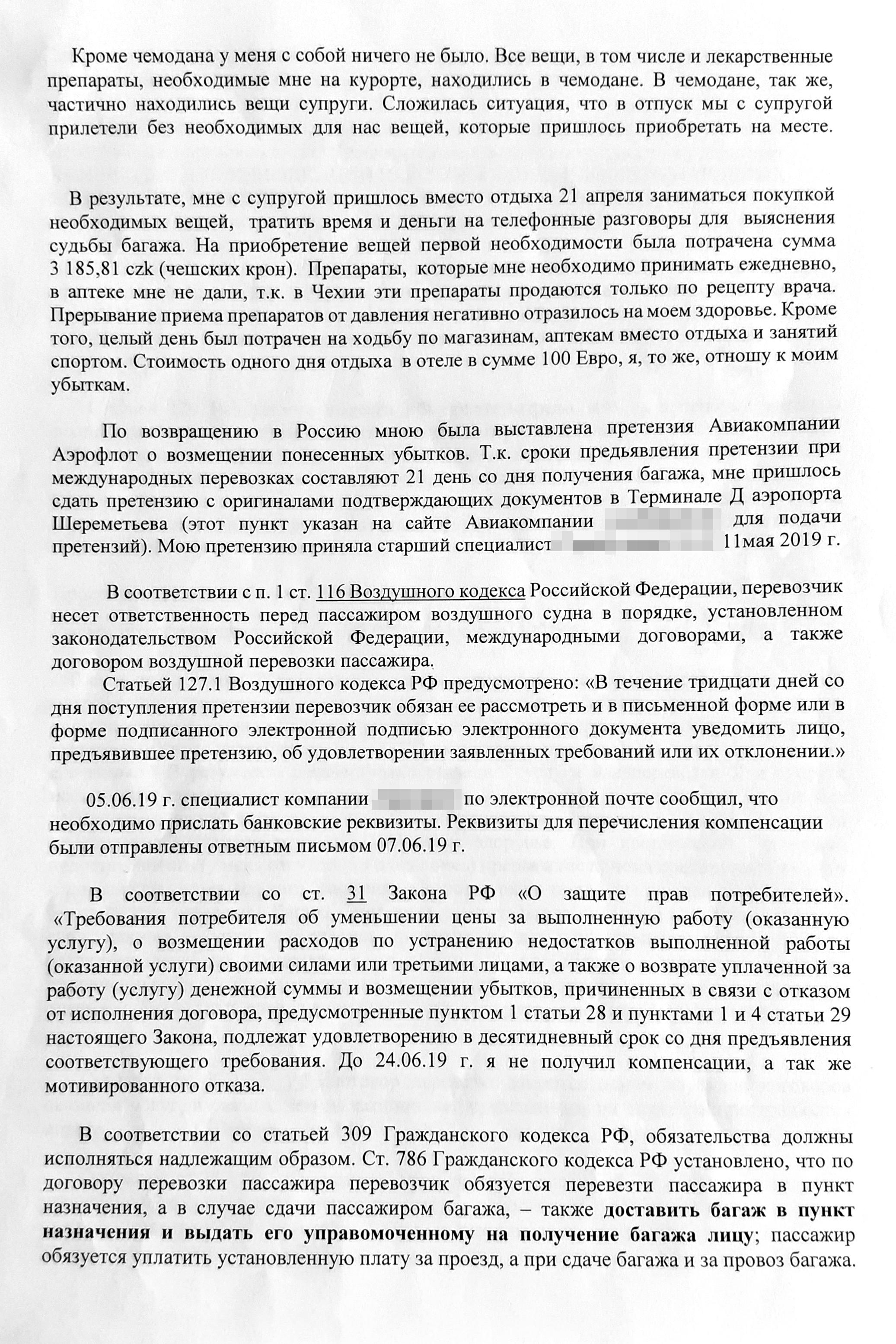 Иск Сергея к авиакомпании о компенсации за задержку багажа