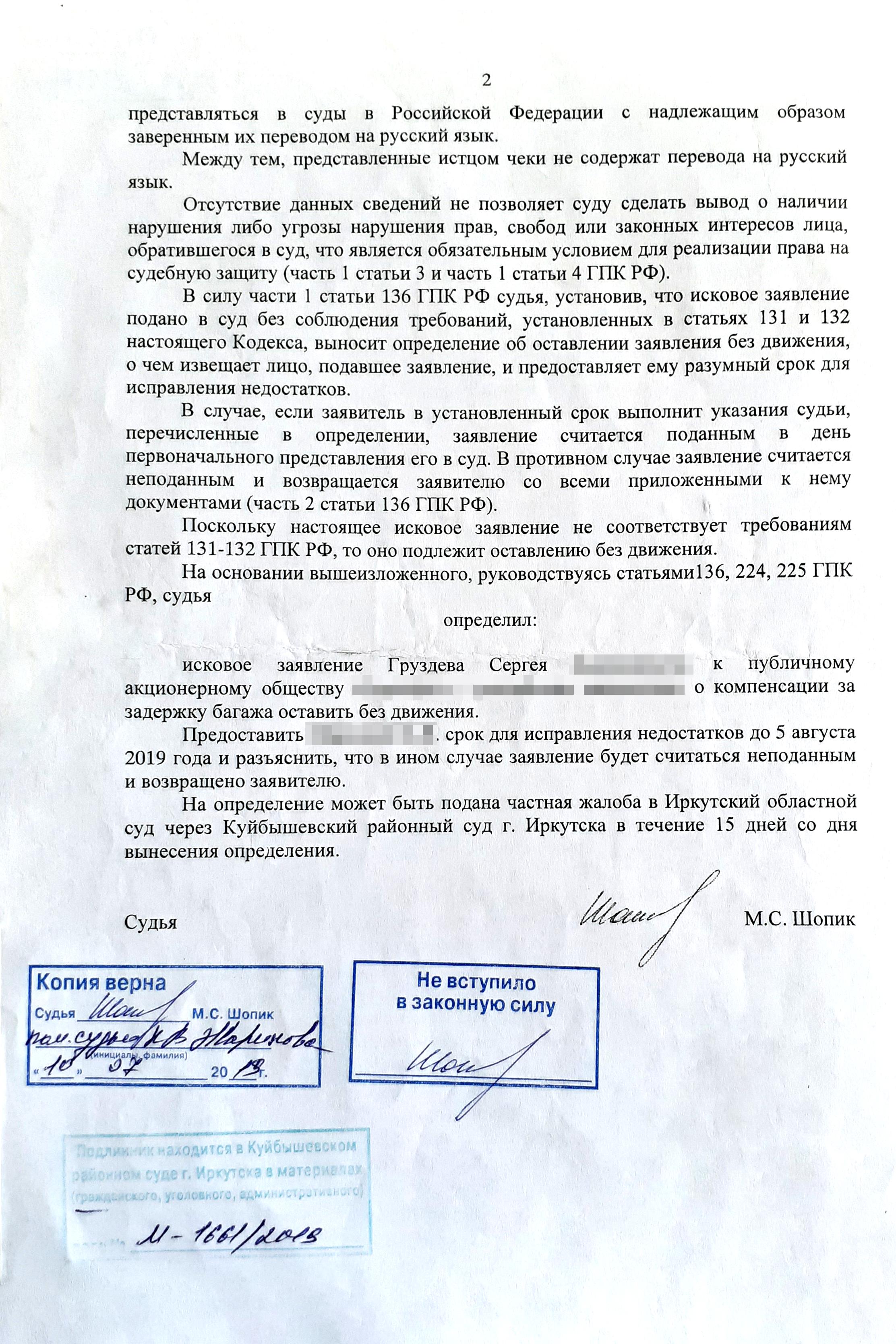 Определение об оставлении иска Сергея без движения — нужно было представить недостающие документы, чтобы суд принял иск и рассмотрел его