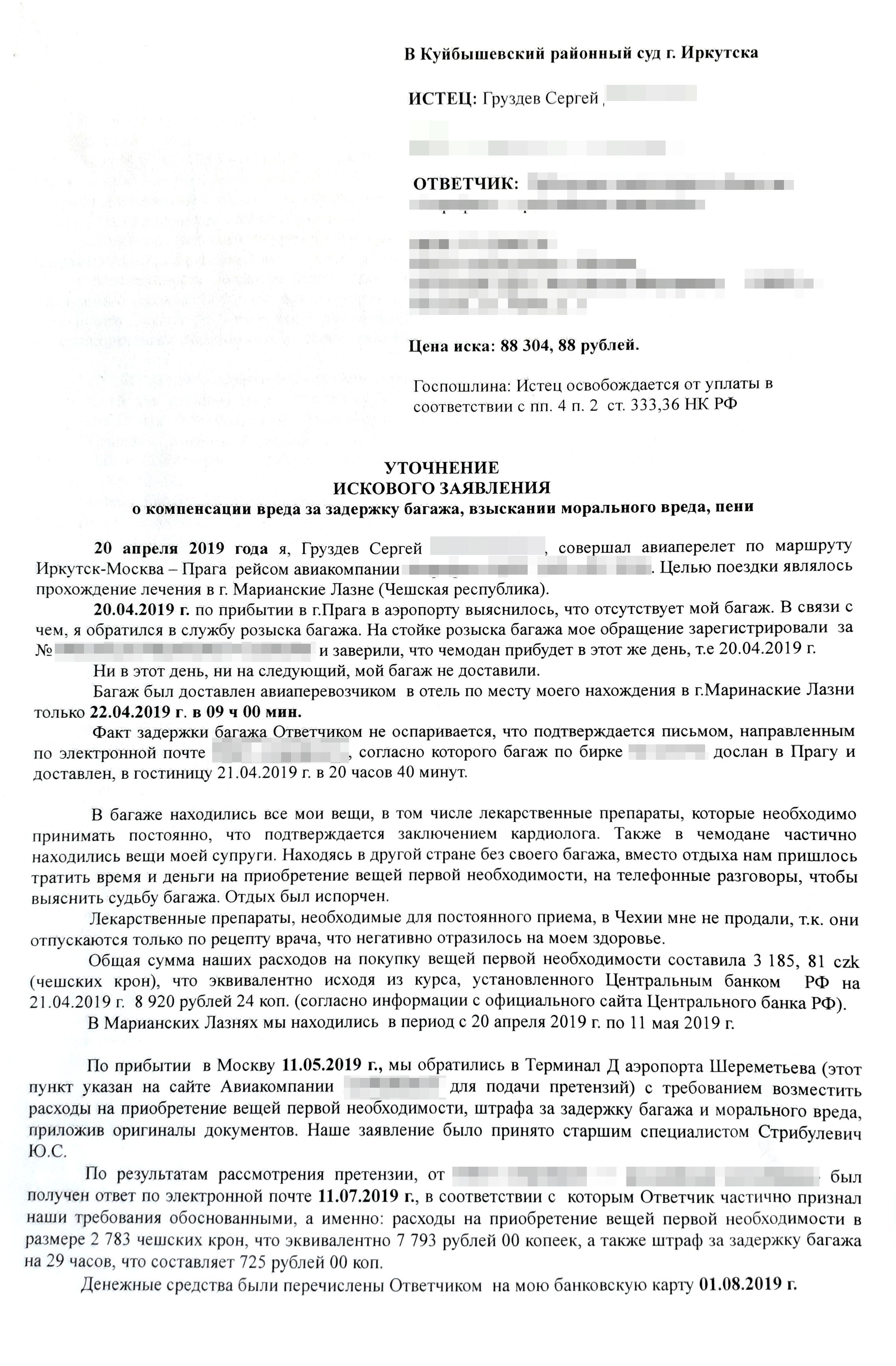 Уточненный иск Сергея с итоговыми требованиями к авиакомпании — именно на них ориентировался суд в своем решении