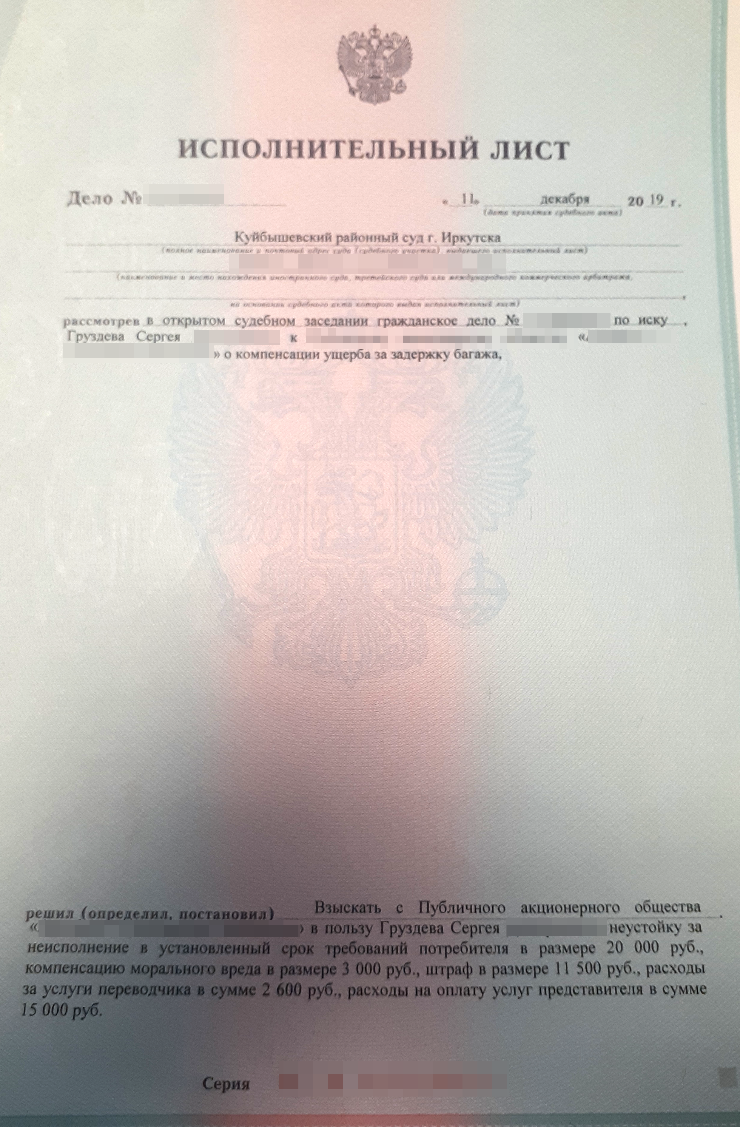 Исполнительный лист на взыскание компенсации с авиакомпании