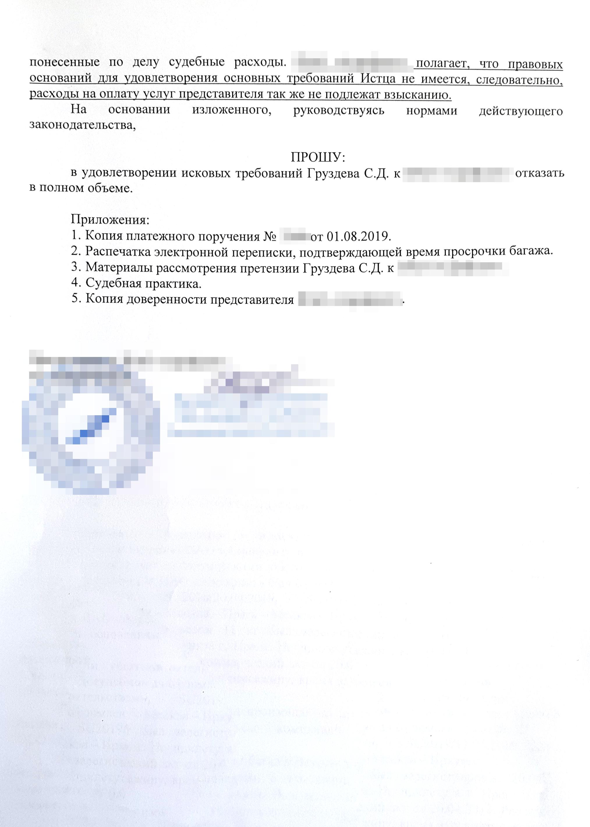 Возражения авиакомпании на иск Сергея: она была не согласна со всеми требованиями