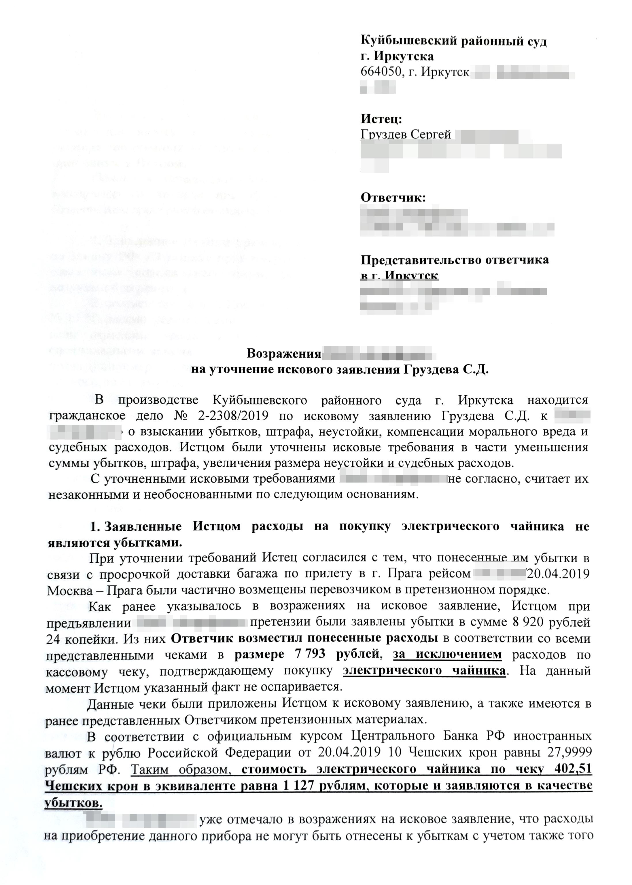 Возражения авиакомпании на уточненный иск: с требованиями Сергея она по-прежнему была не согласна