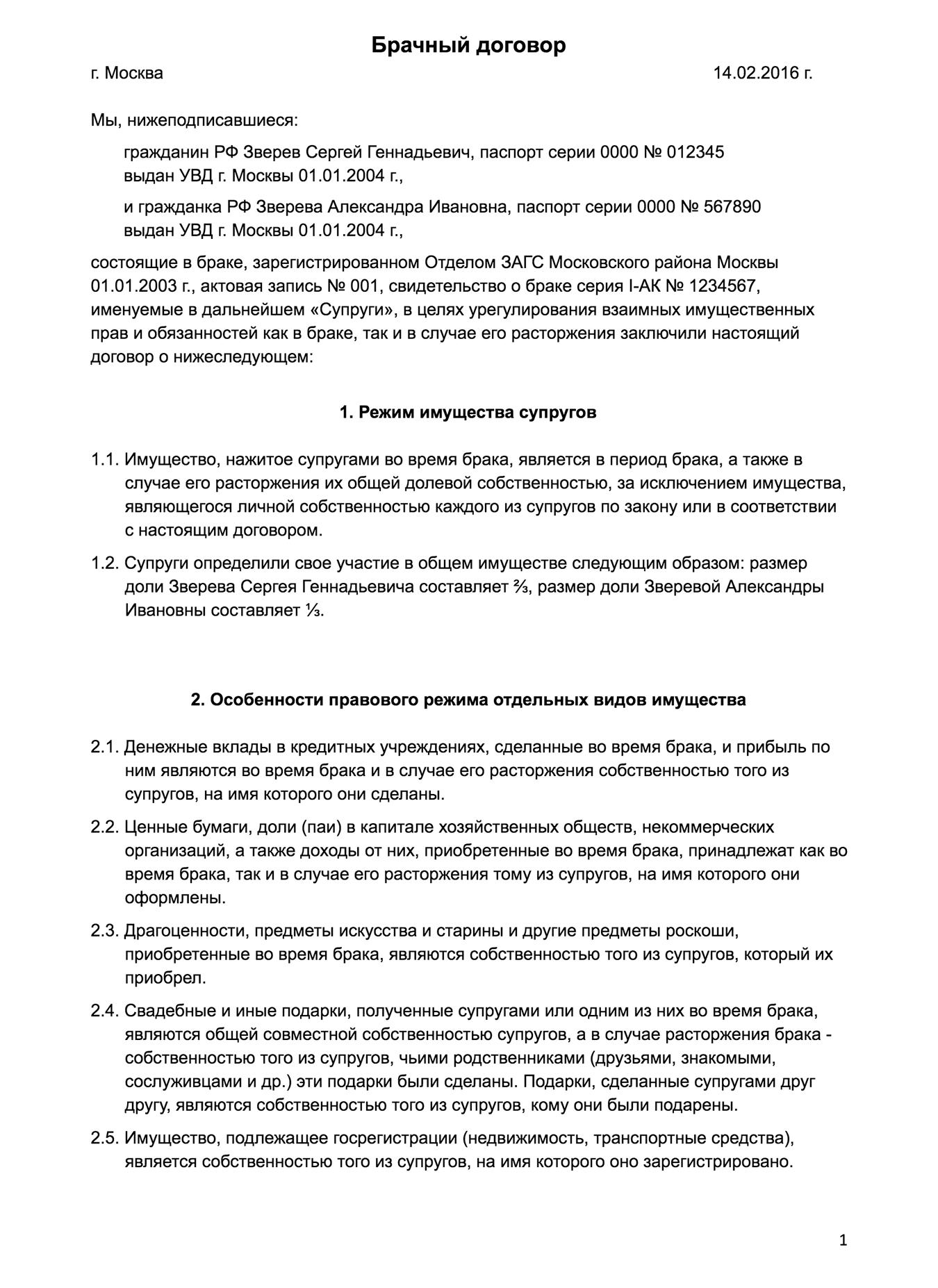 Договор между юр лицами по ремонту санузла в офисе