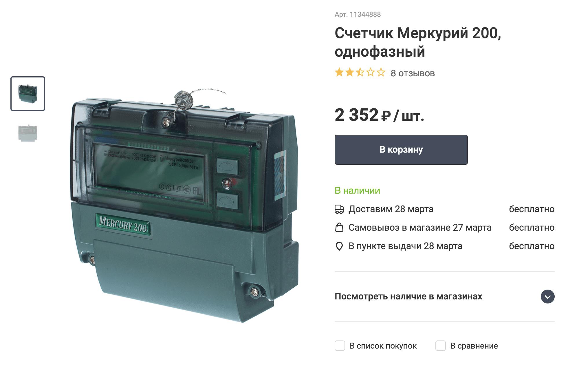Это самый дешевый трехтарифный счетчик из «Леруа Мерлена». Жаль только, что отзывы у него не очень хорошие. Люди пишут, что он по умолчанию запрограммирован на один тариф и его надо перепрограммировать на три