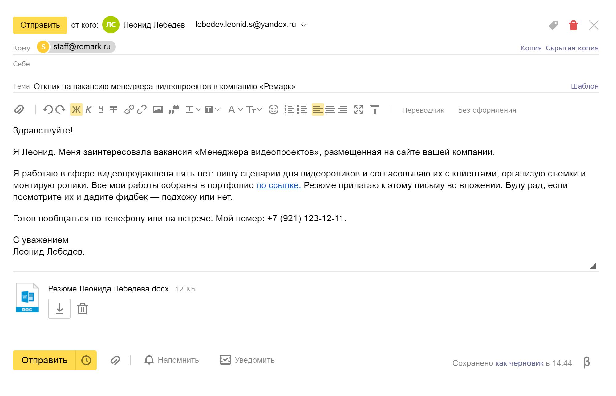 Обратите внимание на адрес электронной почты, скоторого отправляете письмо потенциальному работодателю. Адрес должен содержать ваши фамилию, имя ибыть вцелом читабельным. Нежелательно отправлять письмо садресов типа luchshiy-muzh-andrushka-2009@ya.ru или vefhvtmbrdgvneli2@mail.ru, потому что работодатель может невоспринять кандидата как делового человека