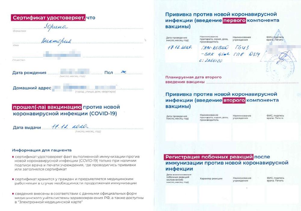 Так выглядит сертификат овакцинации против коронавируса. Через21день туда впишут данные овторой прививке, аблок орегистрации побочных реакций я надеюсь оставить пустым