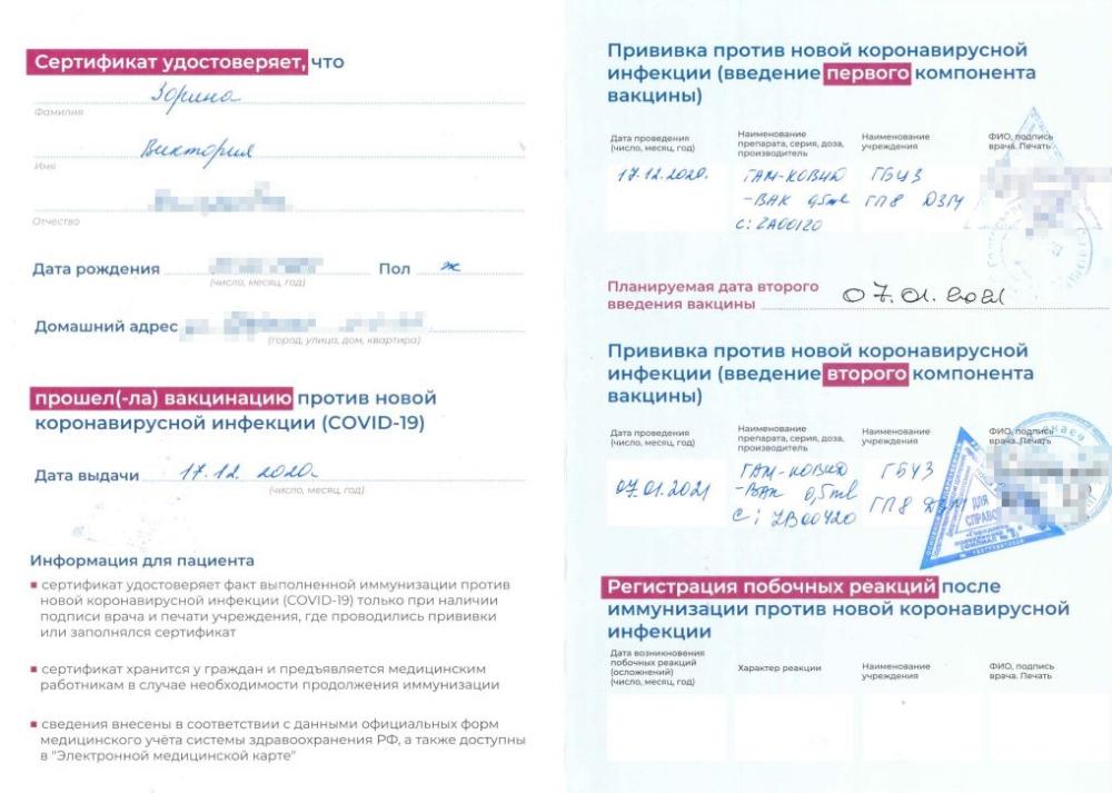 В сертификат вписали информацию о второй дозе вакцины. Сохраню его на будущее как официальный документ о вакцинации