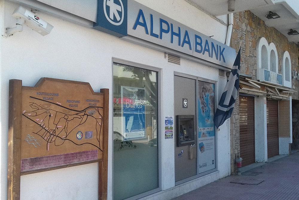 В Греции есть свой «Альфа-банк». Название как у российского, но это совсем другой банк