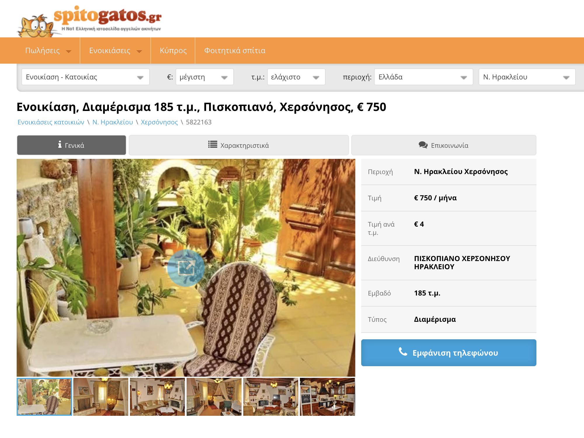 Вилла в деревне Пископьяно с тремя спальнями сдается за 750€ (54 750<span class=ruble>Р</span>) в месяц