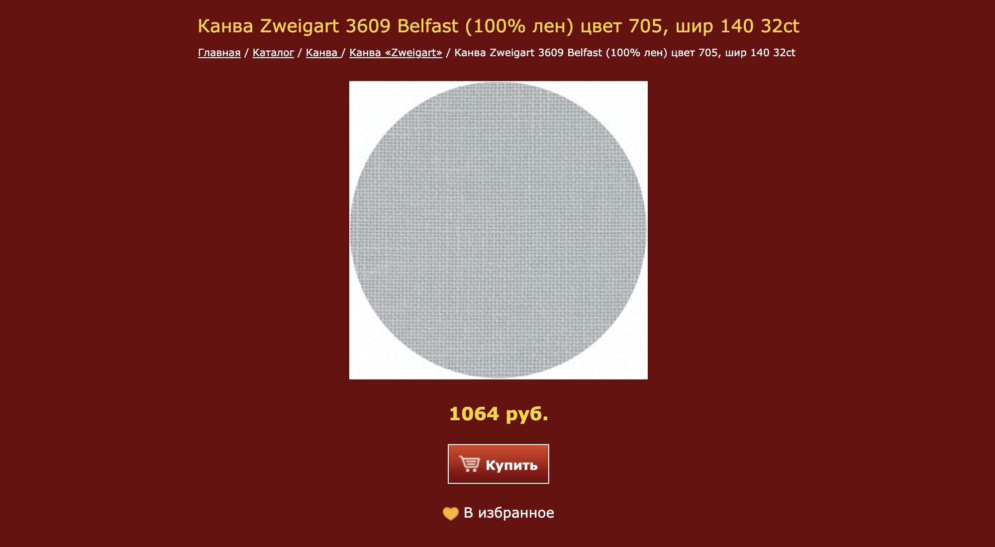 Лен Zweigart 50 × 70 см — 962<span class=ruble>Р</span> в магазине «Мир Вышивки». Это пример равномерной канвы, вышивать на такой немного сложнее