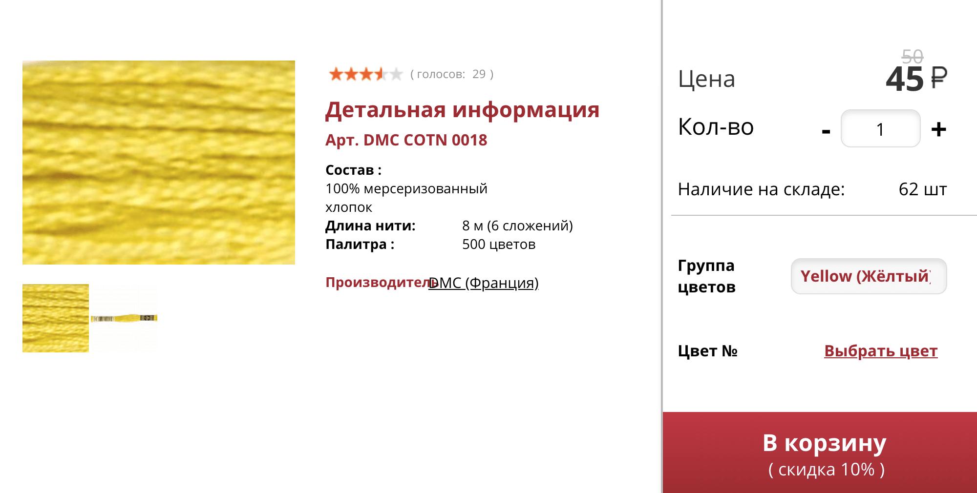 Французское мулине DMC — 45&nbsp;<span class=ruble>Р</span> за&nbsp;моток на&nbsp;сайте rukodelie.ru