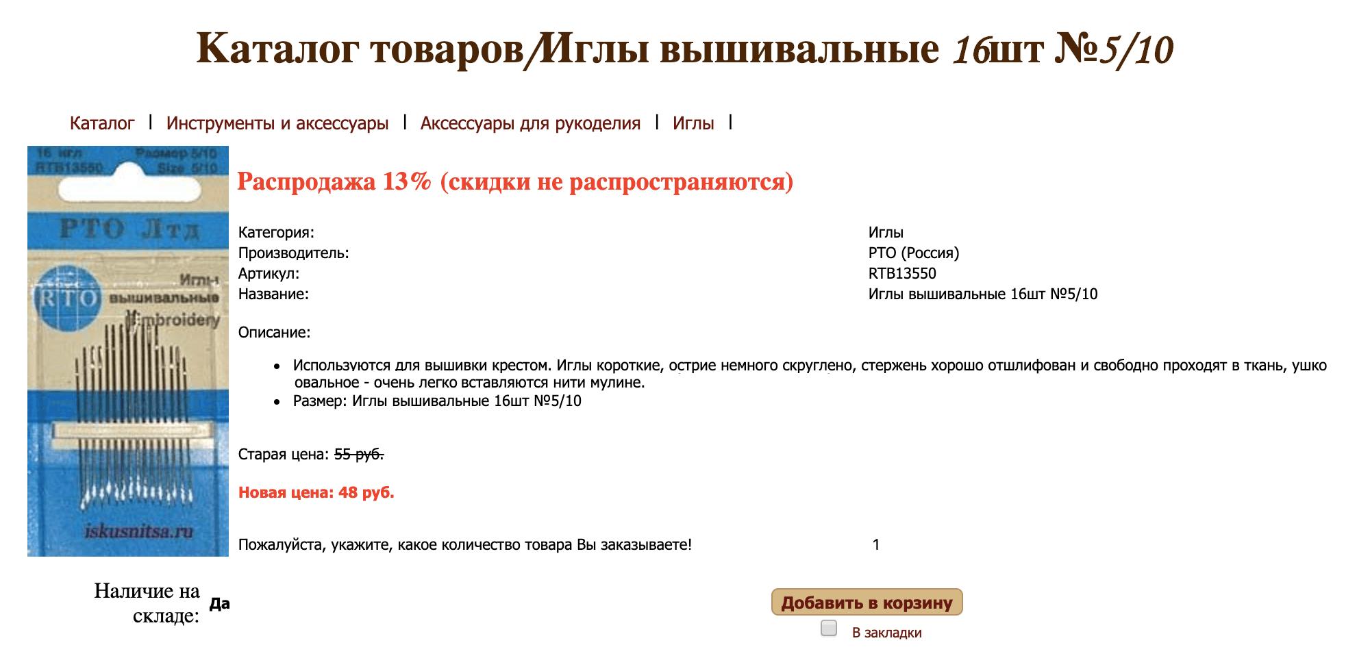 Набор игл для&nbsp;вышивания за 50<span class=ruble>Р</span>