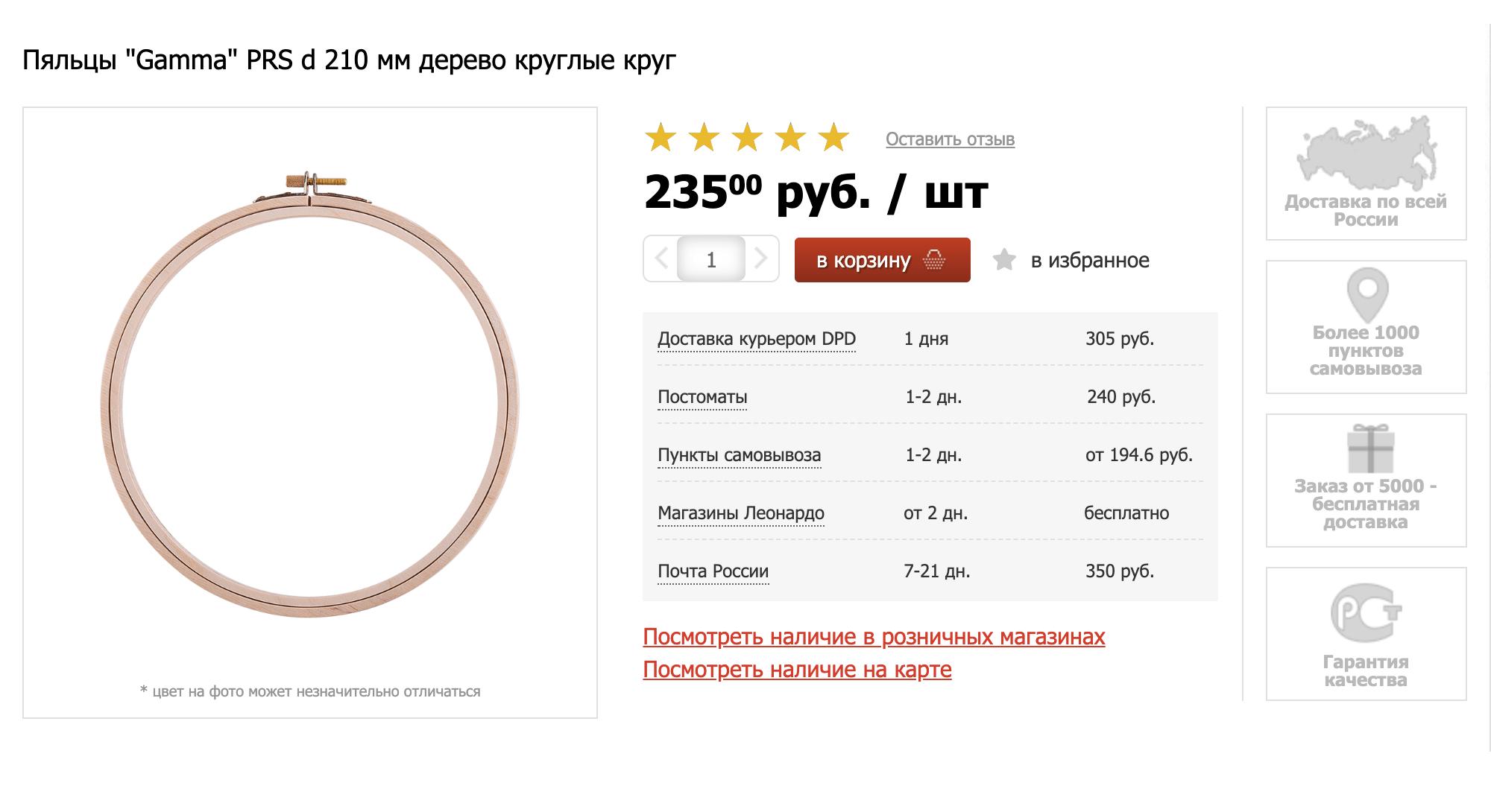 Деревянные стоят дороже — 235<span class=ruble>Р</span> за&nbsp;диаметр 21&nbsp;см