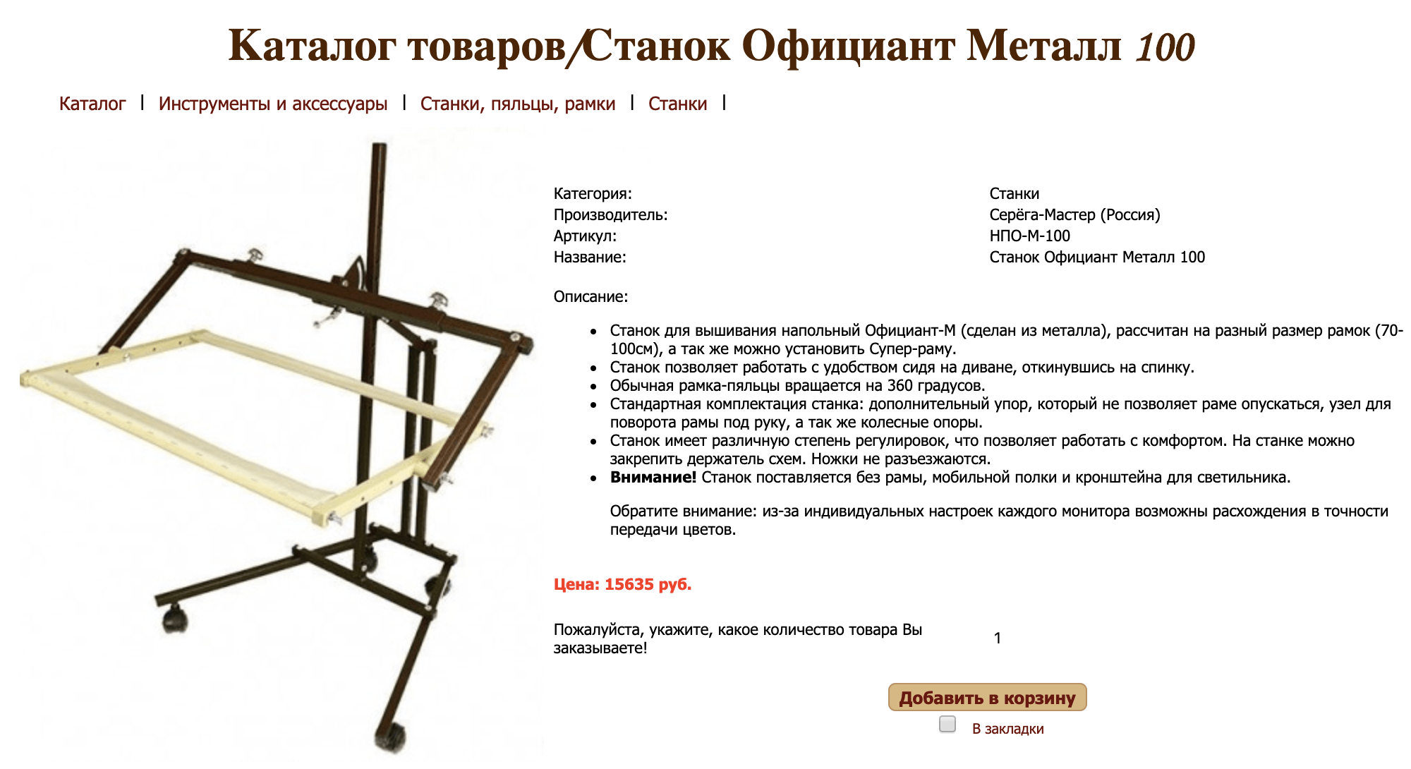 Металлический напольный станок для&nbsp;вышивки — 15 635&nbsp;<span class=ruble>Р</span>. Удобно, но&nbsp;дорого и&nbsp;займет половину комнаты