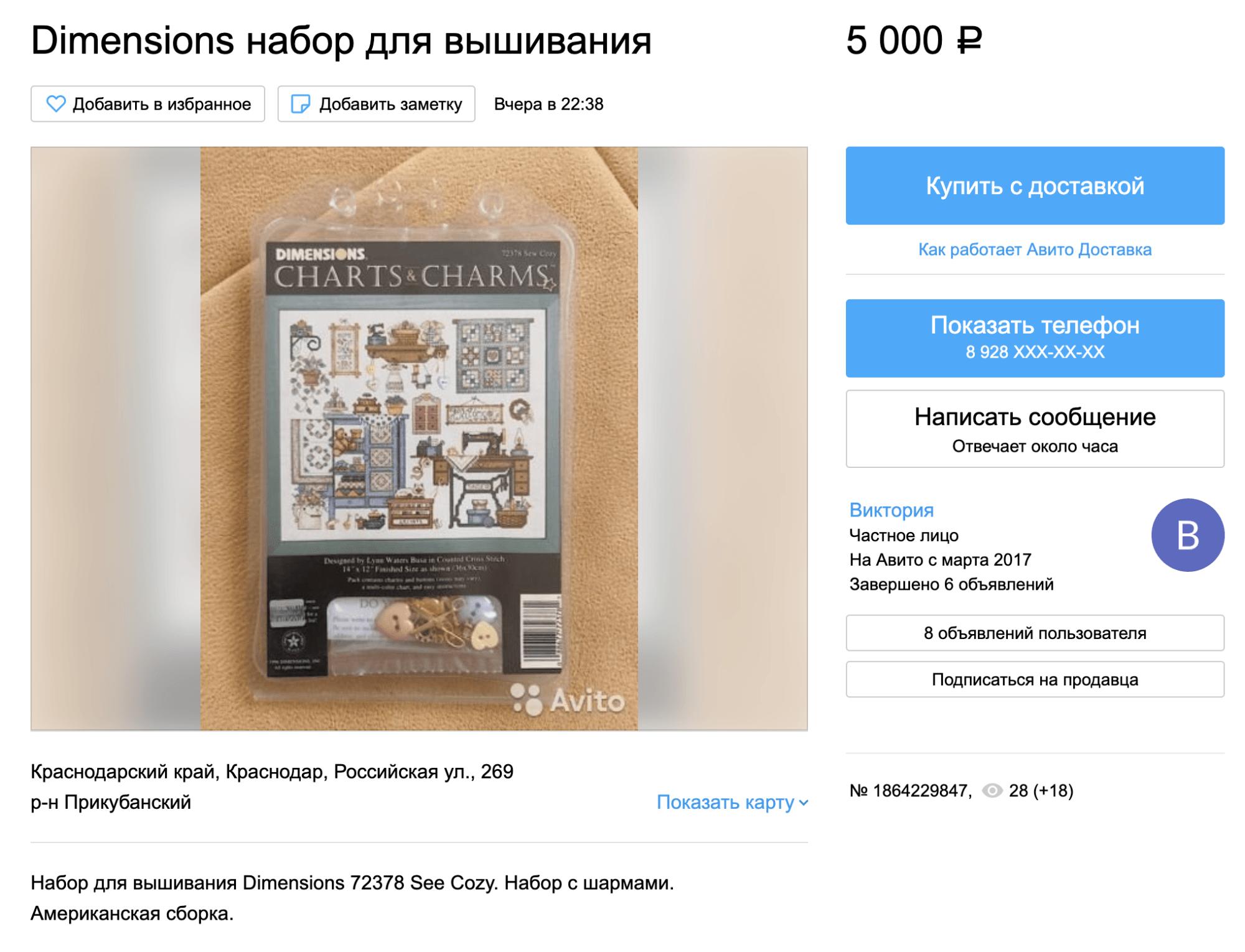 И еще один набор этойже фирмы тоже в Краснодаре, но от другого продавца