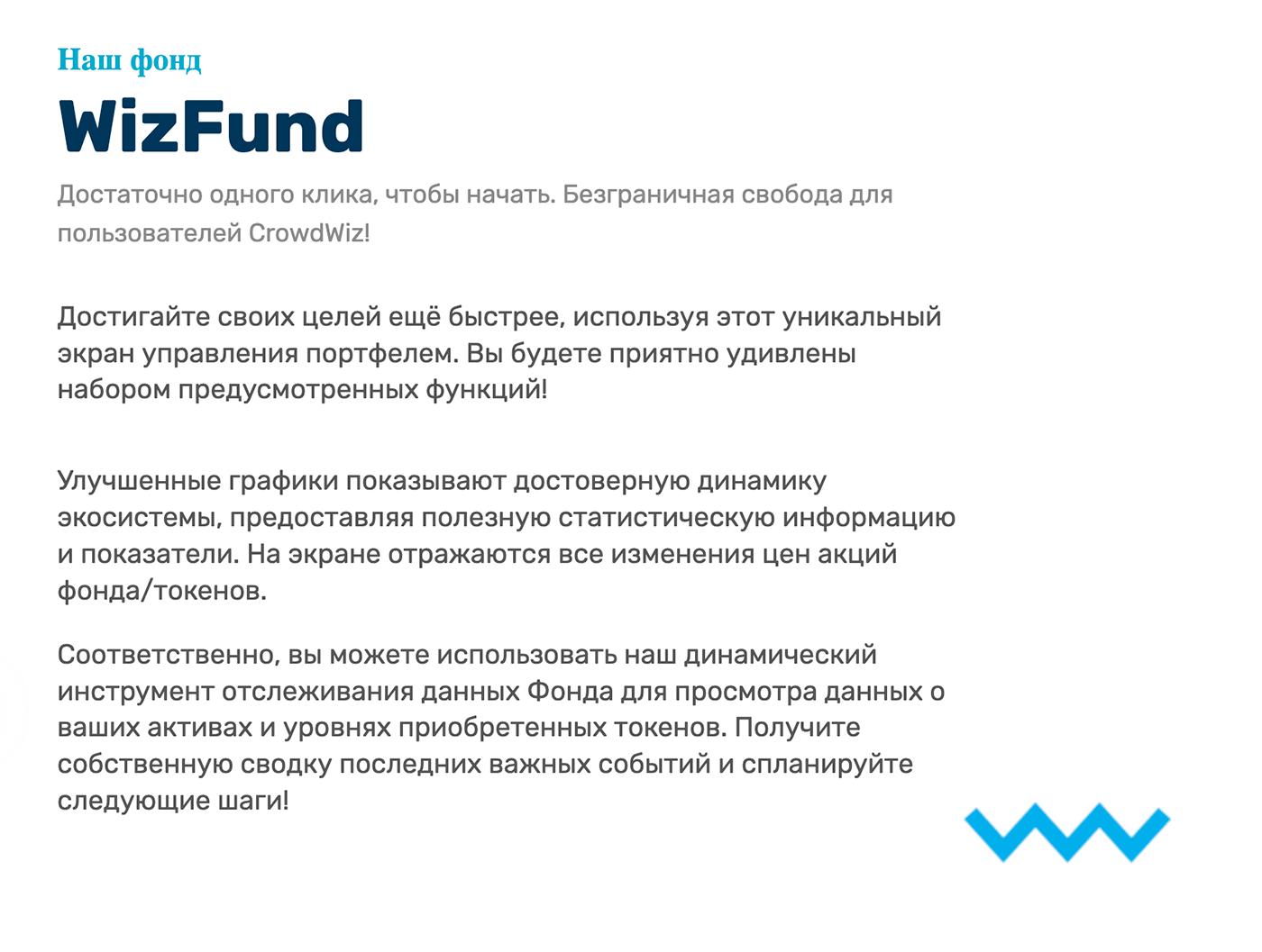 Описание фонда WizFund на сайте проекта не позволило мне понять, о чем конкретно идет речь