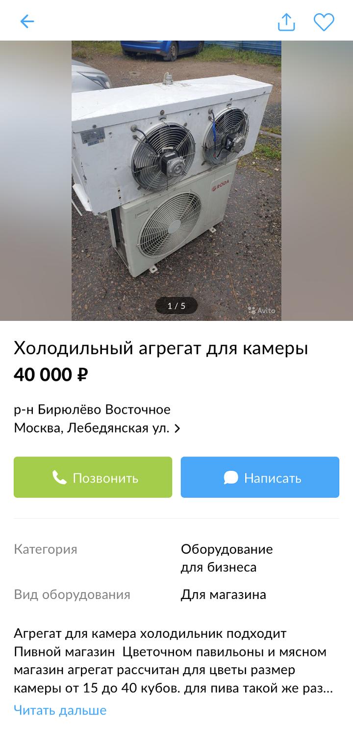 Агрегат дляхолодильной камеры. Новые камеры и агрегаты дешевле покупать раздельно, а б/у проще найти вкомплекте