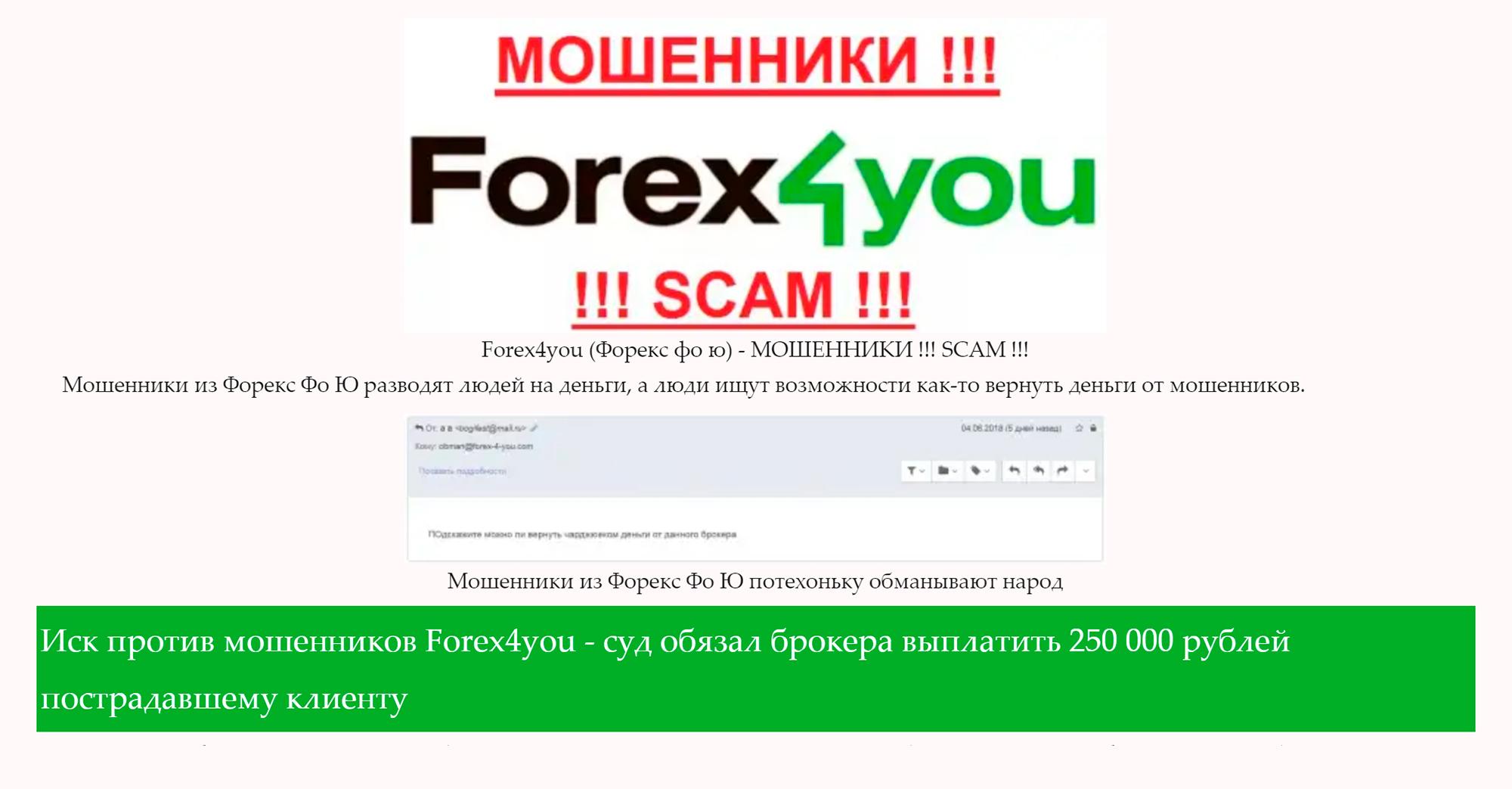 Сайт forex-4-you.com пишет, что брокер с одноименным названием судился со своим клиентом и проиграл
