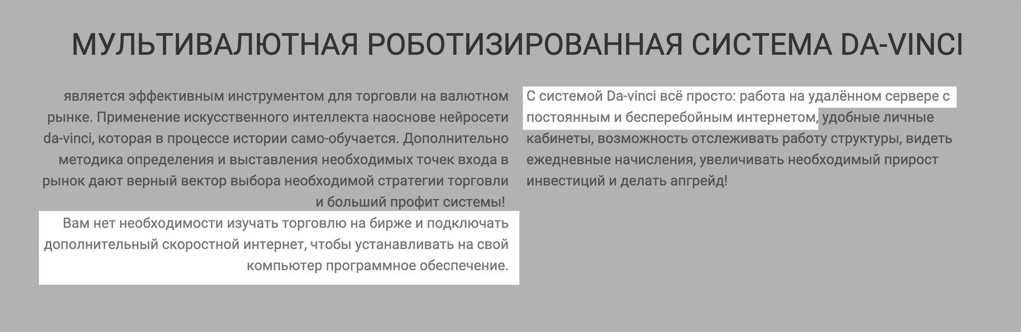 Сайт da-vinchi.pro несколько косноязычно сообщает, что «Да Винчи» работает на удаленном сервере