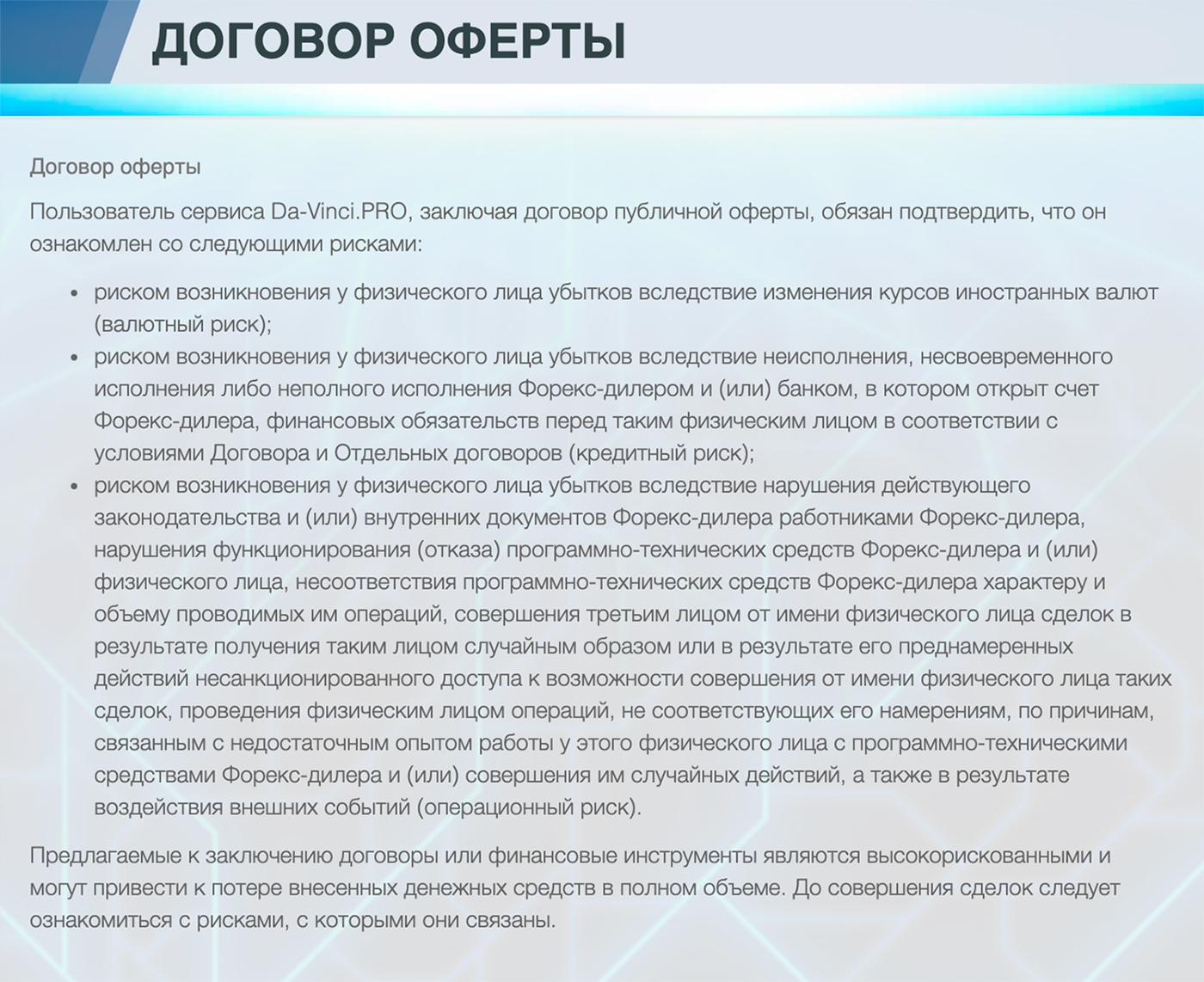 Договор оферты в форекс программы для форекс трейдера