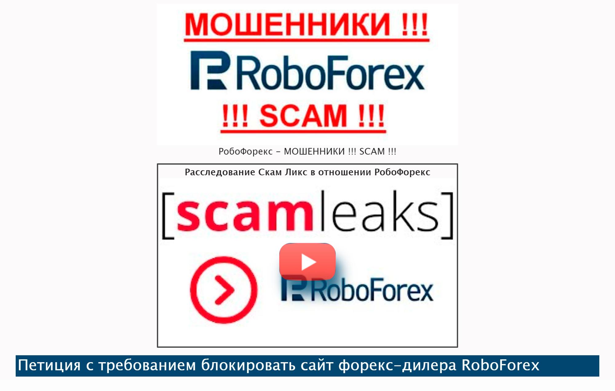 Судя по сайту roboforex-com.com, клиенты «Робофорекса» призывают подписать петицию, чтобыэтого брокера заблокировали