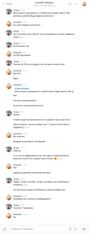 Переписка с представителем компании Алексеем во Вконтакте. Договора не будет, но можно принести деньги и паспорт. Мм, соблазнительно