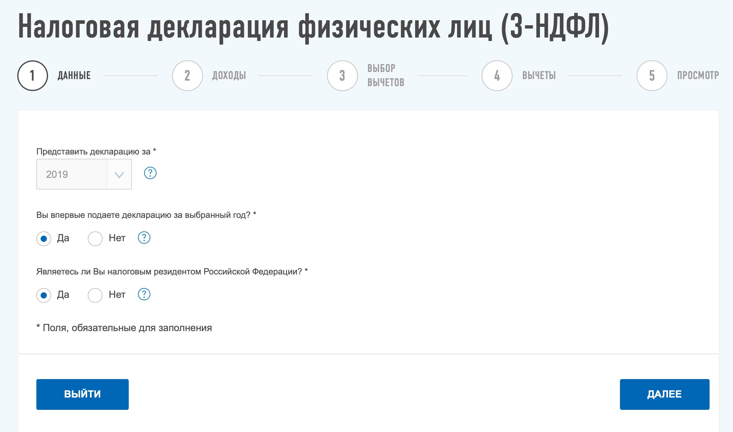 Вы резидент Российской Федерации, если пробыли на ее территории не менее полугода
