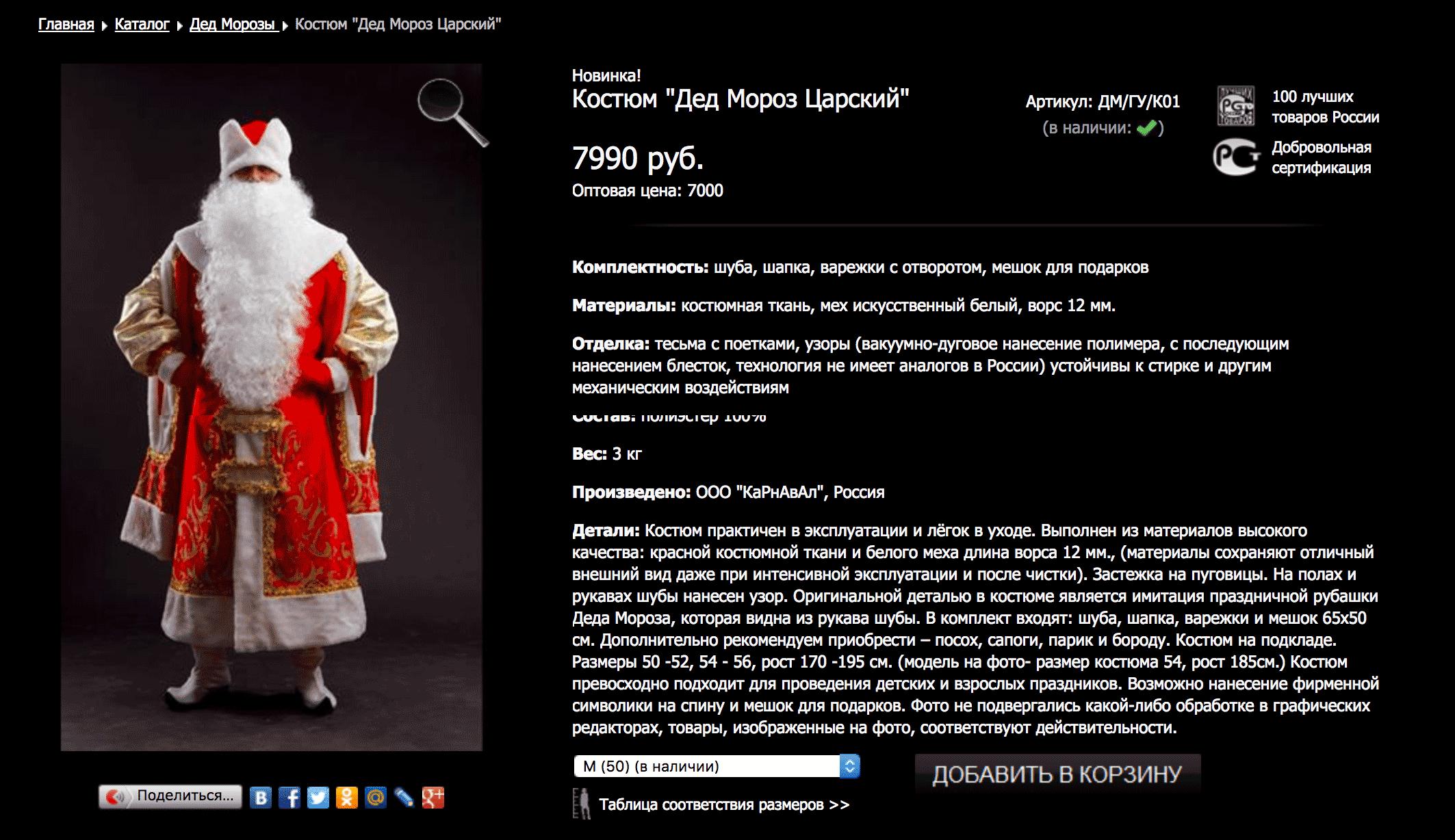 Приличный костюм Деда Мороза можно купить за 8000 р.