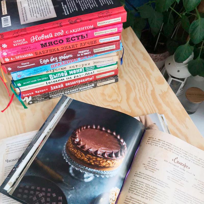 У нас внушительная коллекция книг с рецептами. По ним удобно готовить. Иногда мы просто их листаем, планируем меню на неделю и составляем списки продуктов