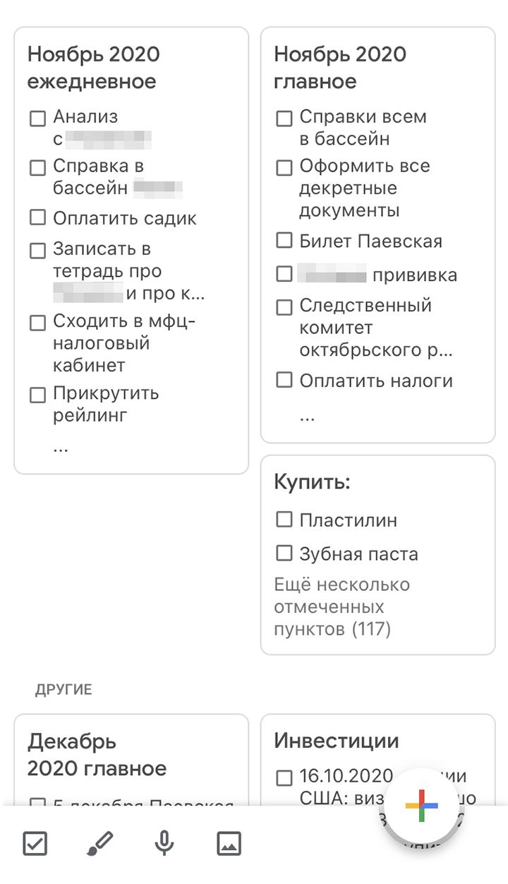 Так выглядит мой список дел в «Гугл-кип» в телефоне