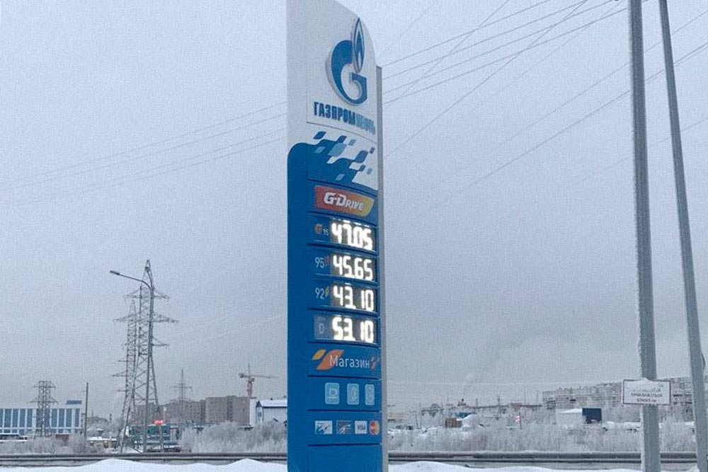 Цены на заправке «Газпромнефти». Это декабрь 2019 года
