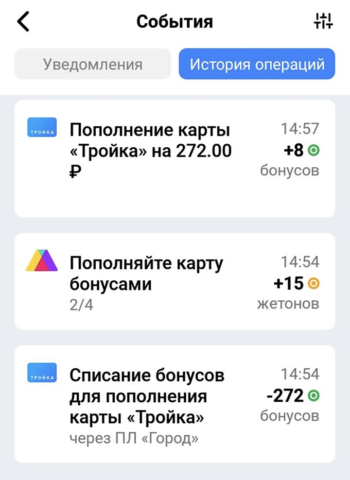 Примерно раз в три месяца накапливаю бонусов на 250—300 рублей. Это скриншот из приложения «Город»