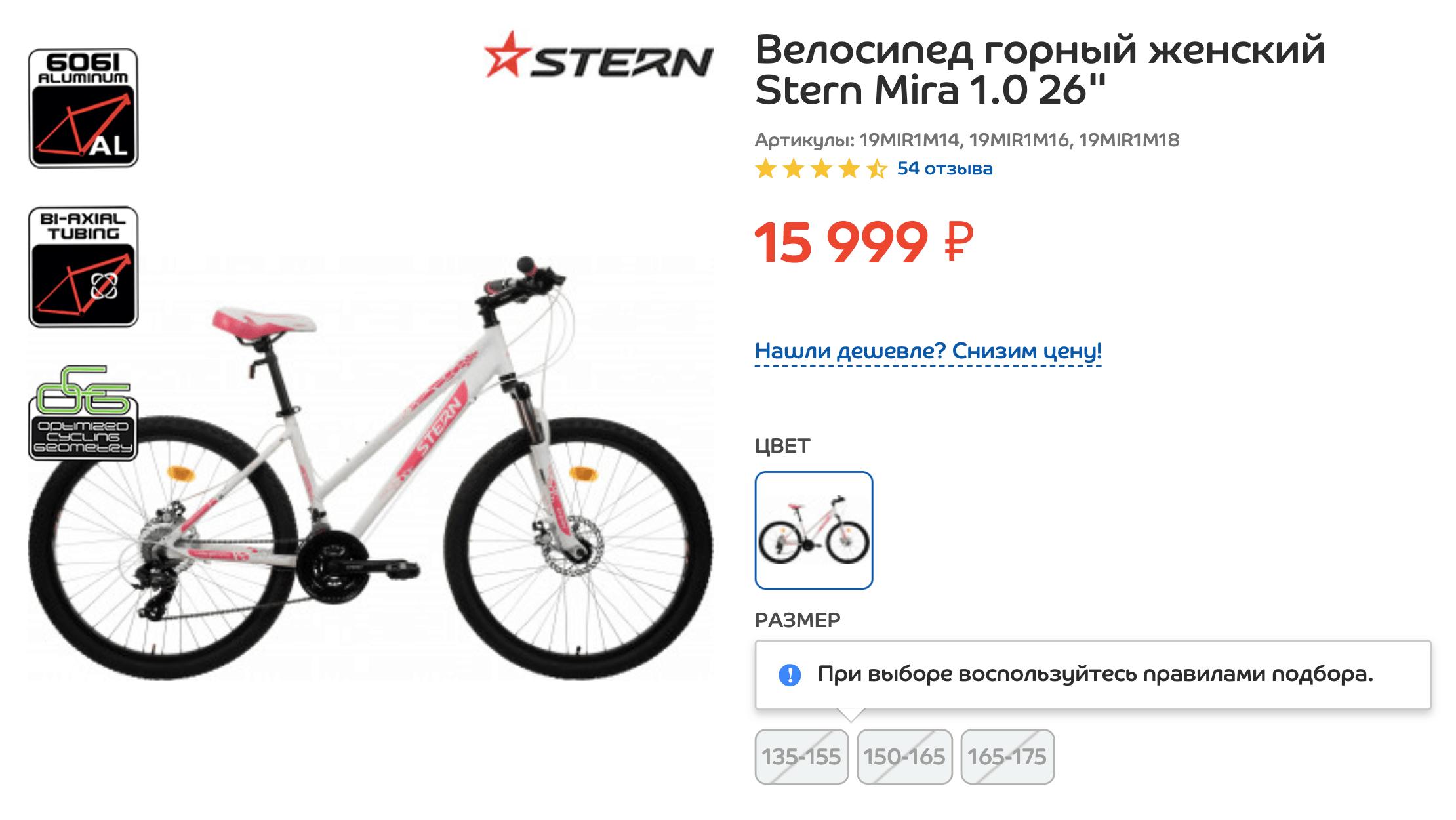 Велосипед стоит 16 000<span class=ruble>Р</span>, но 30% от стоимости я оплачу бонусами. Получится 11 200<span class=ruble>Р</span>