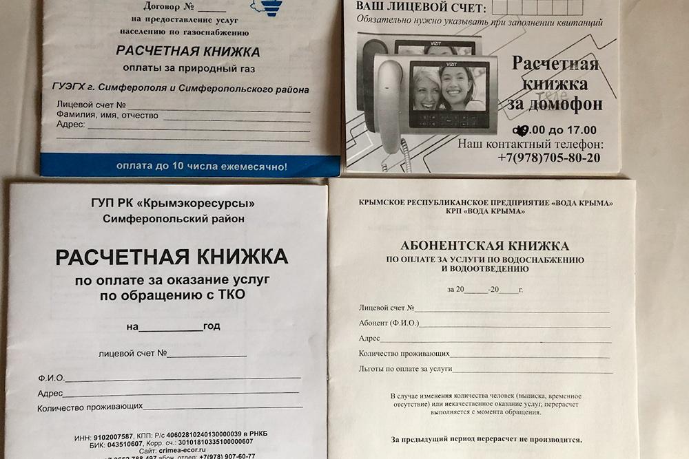 Такие книжки по оплате ЖКУ есть у каждой крымской семьи