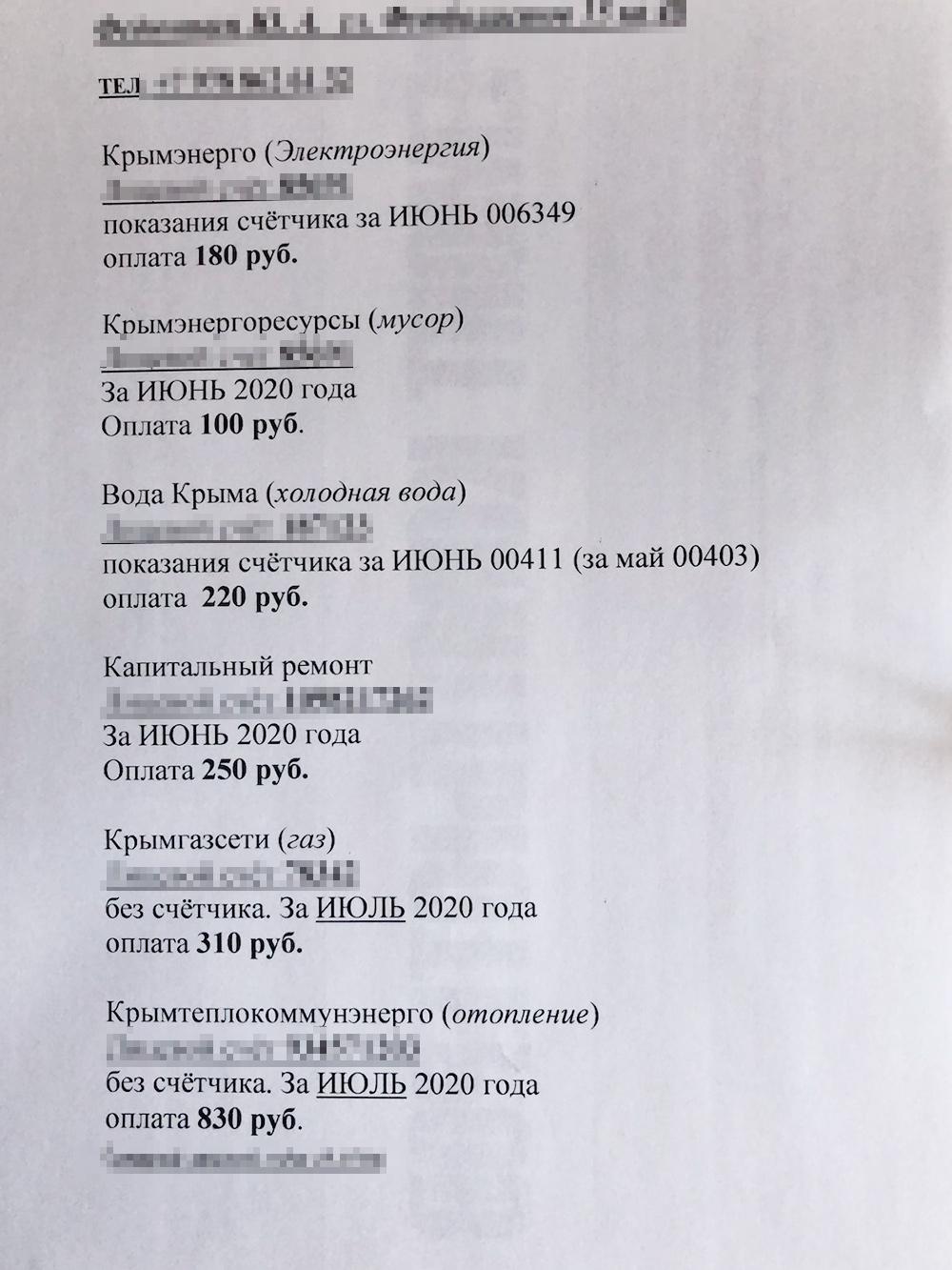 Форма дляоплаты ЖКУ