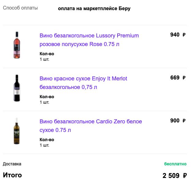 Заказываю безалкогольное вино