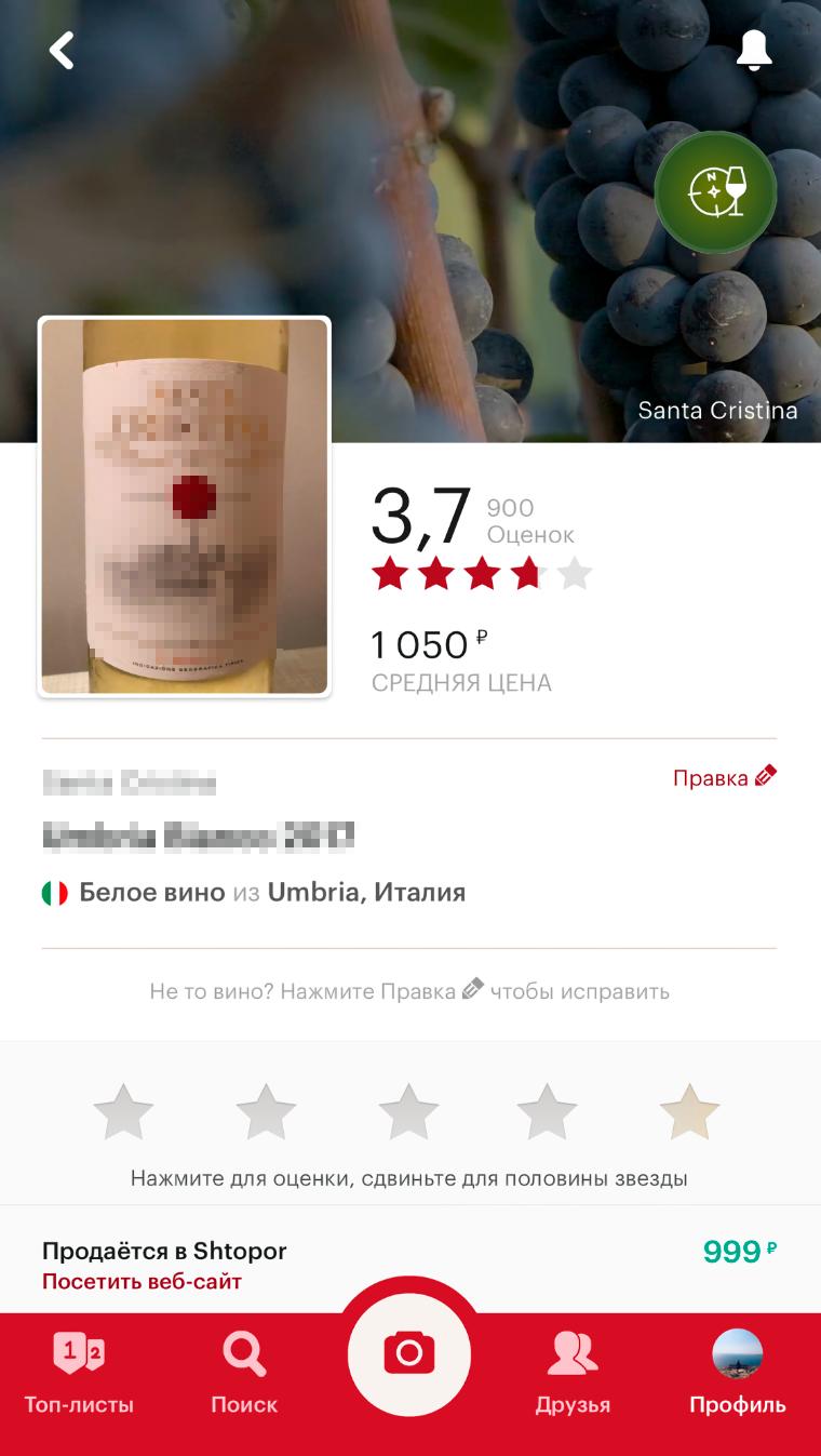 Оценки у этого вина в Vivino не самые плохие