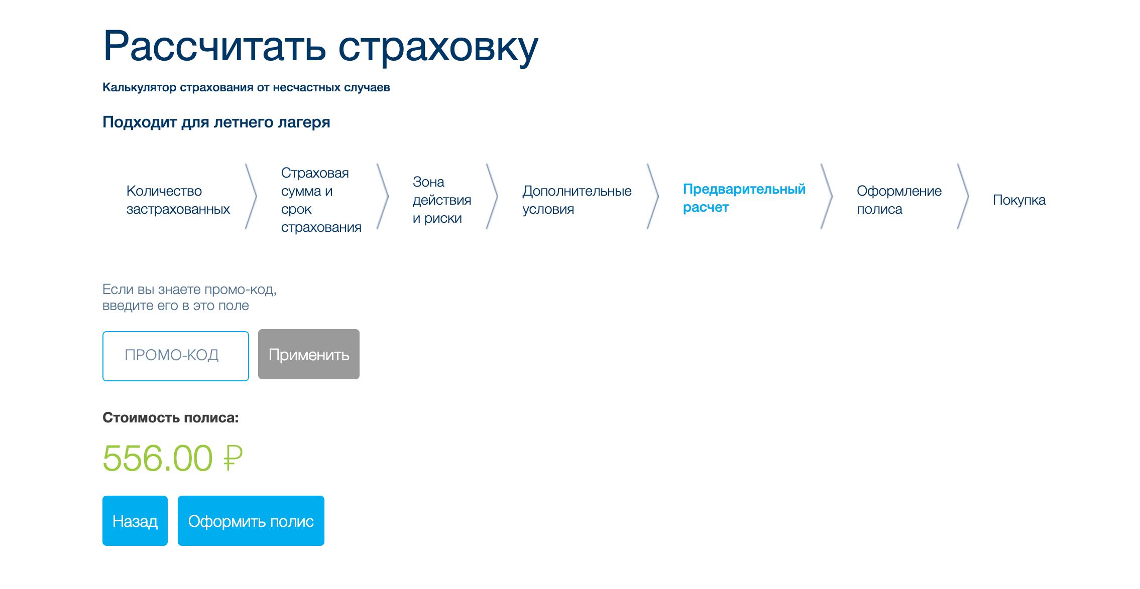 Я застраховался на 200 000 рублей на случай смерти и инвалидности. В случае травмы заплатят долю от 120 000 рублей в зависимости от степени тяжести