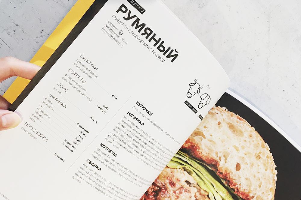 По такому рецепту мы готовим бургеры